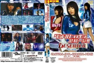 CGBD-07 Super Heroine Saves the Crisis !! Deserter – Blue Despair, Nana Ozaki, Momoko Tani