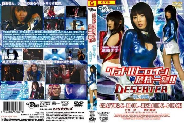CGBD-07 Super Heroine Saves the Crisis !! Deserter - Blue Despair, Nana Ozaki, Momoko Tani