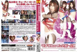 CGBD-30 Idol In Big Crisis! Cutie Rose Vol.1, Kanami Okamoto, Haruka Nagase