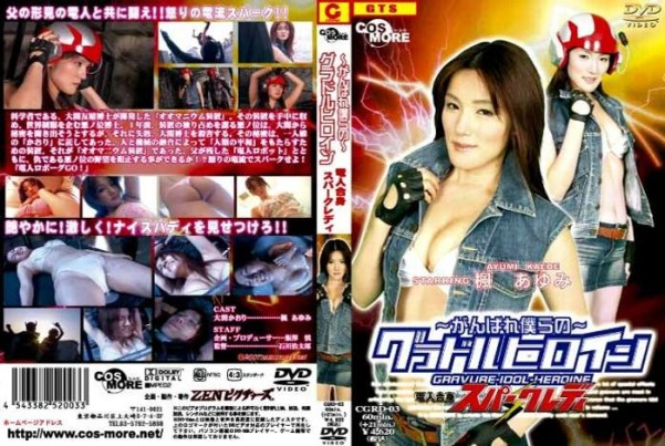 CGRD-03 Our Super Heroine - Electric Human Spark Lady, Ayumi Kaede