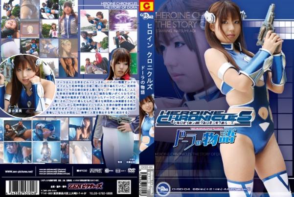 CHSD-04 Heroine Chronicles - The Story of Dora, Natumi Aoi, Yuuko Shouji, Nono Sakuragi