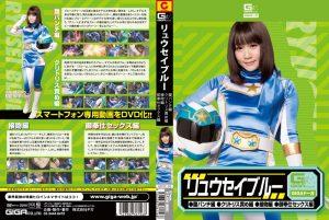 GDSC-56 Ryuseiger Blue, Yuri Shinomiya
