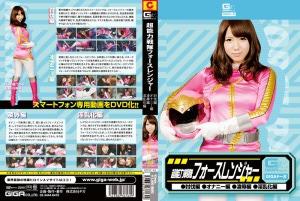 GDSC-62 Force Ranger the Supernatural Squadron, Nana Haruno