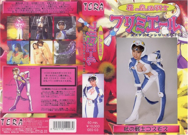 GES-03 Magic soldier purimie-ru of flower ACT.03, Akiho Kuzuhara