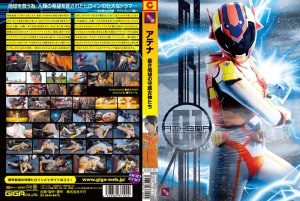 GGBS-02 Athena – Guardians of Earth, Kyoko Maki