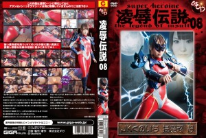 GODS-08 Insult Legend 08 Female Ninja – Shizuka, Yua Aihara