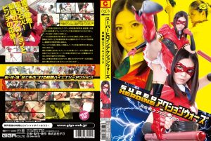 GSAD-14 SUPERHEROINE Action Wars Freedom Fighter Phoenix S, Mai Miori