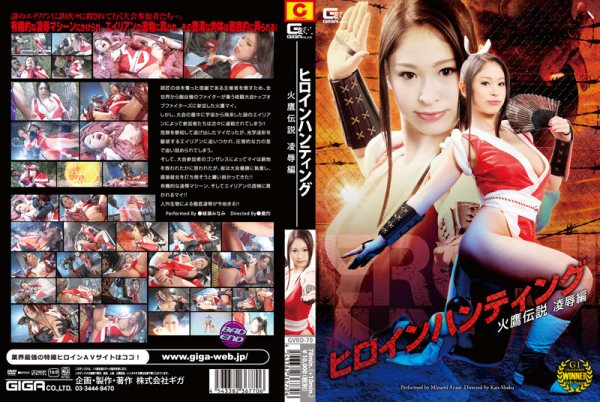 GVRD-70-Heroine-Hunting-Legend-of-the-Fire-Eagle-Humiliation-Minami-Ayase