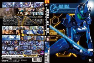 GVRD-75 Goddess RAIKA Part 1, Mai Miori, Uta Kohaku, Yuma Miyazaki