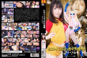 GVRD-77 Heroine Bukkake Torture, Yuma Miyazaki