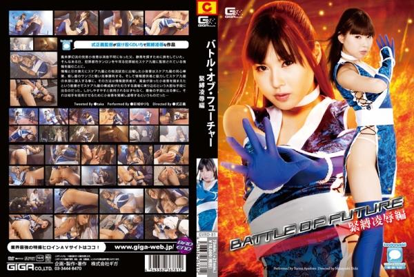 GVRD-81 Battle of Future - Bondage Rape, Yurina Ayashiro