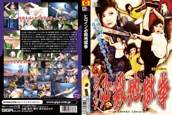 GVRD-86 Xiaoyu Kung-fu Heroine, Mai Miori