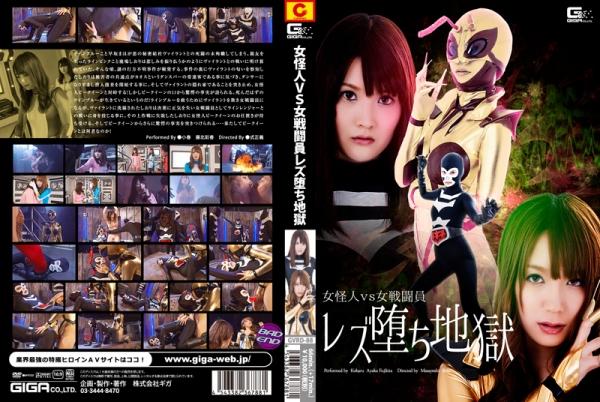 GVRD-88 Line Ranger – Female Monster vs Female Combatant, Koharu, Ayaka Fujikita