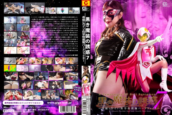 GVRD-93 Black Dress Temptation 7 – Special Unit Bird Fighter