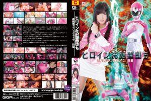 GVRD-94 Grand Five Part 1, Hibiki Ootsuki