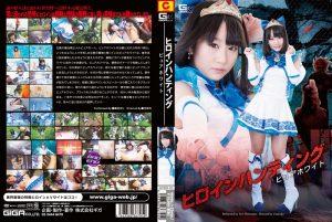 GVRD-95 Heroine Hunting – Pure White Yuri Shinomiya