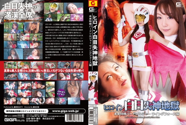 GVRD-97 Heroines Fainting - Special Agent Bird Soldier of Wing Force