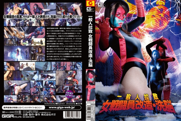 GVRD-99 Abducting Ordinary Women - Cat Fight, Transformation, Brainwash