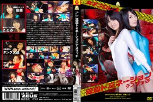JOVD-17 Female Pro-wrestling Bloody Domination Death Match, Nami Shinohara, Kotomi Asakura