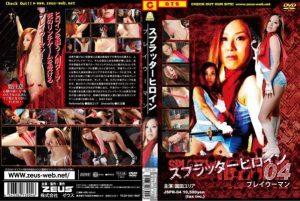 JSPR-04 Scan Rutter heroine 04 Lei Woman Kitagawa Erika