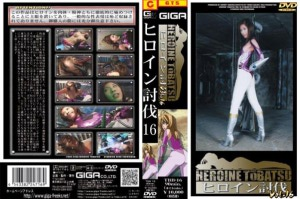 TBB-16 Heroine Suppression Vol.16, Tachibana Riko