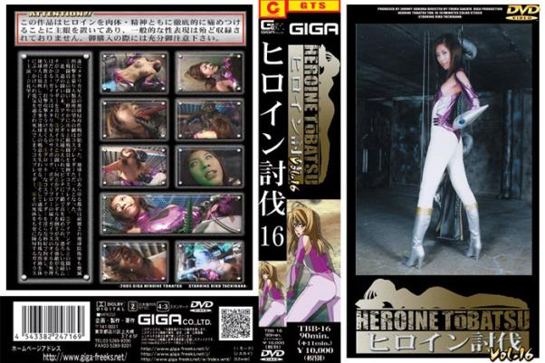 TBB-16 Heroine Suppression Vol.16