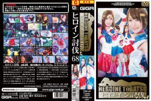 TBB-68 Heroine Suppression Vol.68, Ryoko Nagase, Mizuki Ogata