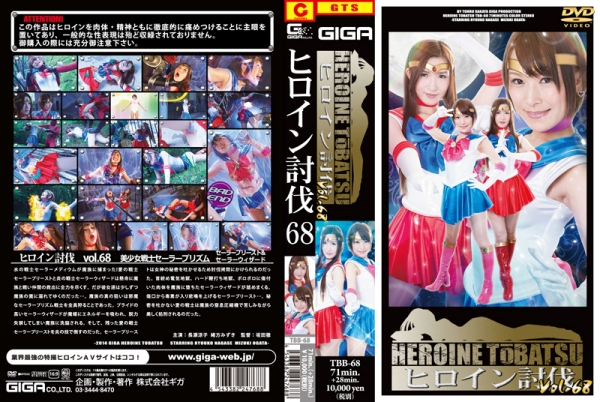 TBB-68 Heroine Suppression Vol.68