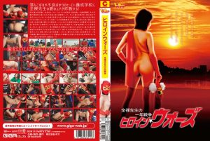 TBXX-14 Heroine Wars – One Year War of the Naked Teacher, Ai Ishihara