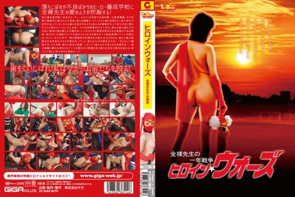TBXX-14 Heroine Wars - One Year War of the Naked Teacher, Ai Ishihara