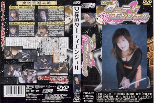 TDM-02-Dirty-Angel-Detective-Woman-Nakazawa-Mia