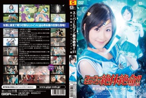 THZ-51 Superheroine In Grave Danger Vol.51 Beautiful Fighter Sailor Comet, Tsubasa Ayumi