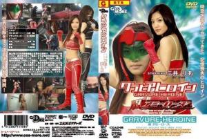 CGAD-08 Super Heroine Amy Rose, Ria Mitsui