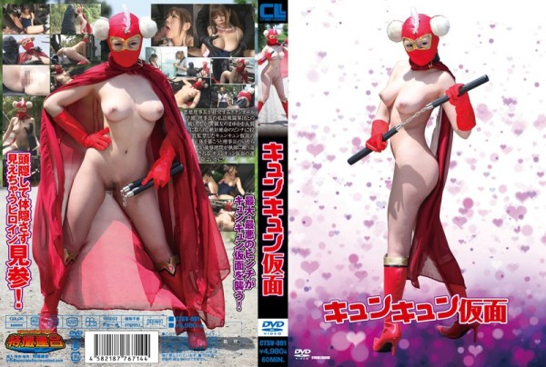 CTSV-001 Tighter And Tighter Mask, Rina Ito