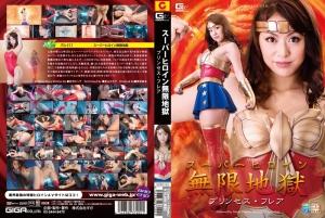 GIRO-02 Princess Flare – Super Heroine Infinite Torture