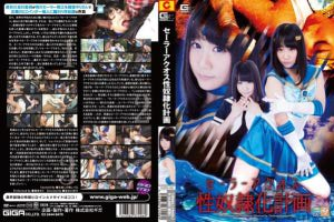 GIRO-06 Sailor Aquos – Sex Slave Project Sayo Arimoto, Yuri Shinomiya