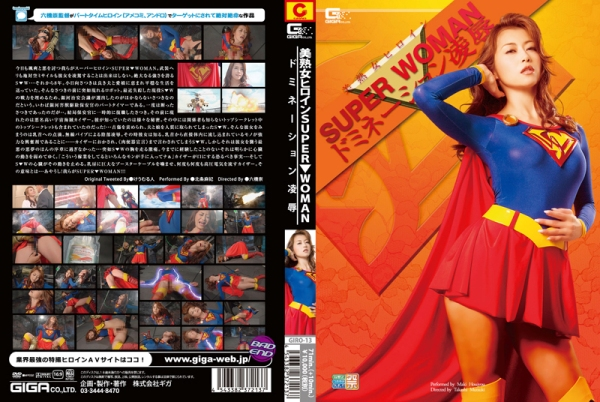 GIRO-13 Super Woman - Mature Heroine