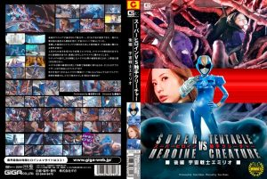 GIRO-16 Galaxy Fighter Emilia – Super Heroine vs. Tentacle Creature Yuria Mano