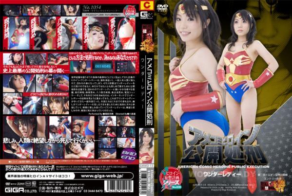 GMMD-13 American Comics heroine public execution, Nami Shinohara