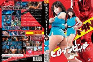 GVRD-10 Heroine Pinch – Sagiri, Transform Momo Otsuka