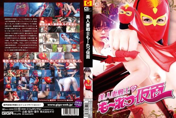 GVRD-96 Vehement Mask - Married Woman Fighter, Nozomi Hazuki
