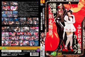 JMSZ-21 Hermaphrodite Thief Carbera – Lesbian Battle, Rina Uchimura, Ichigo Aoi