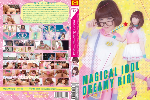 STAK-23-Dreamy-Lily-the-Magical-Idol