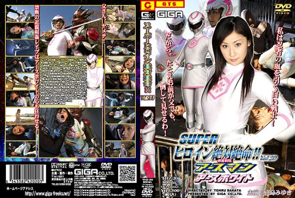 THZ-20 Super Heroine Desperate Situation!! Vol.20, Majima Miyuki