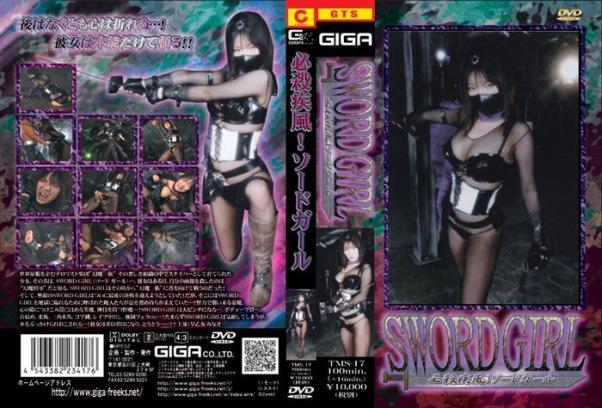 TMS-17 Gale Hissatsu - Sword Girl, Saotome Minaki