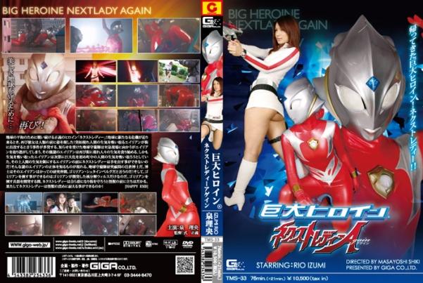 TMS-33 Giant Heroine Next Lady Again, Rio Izumi