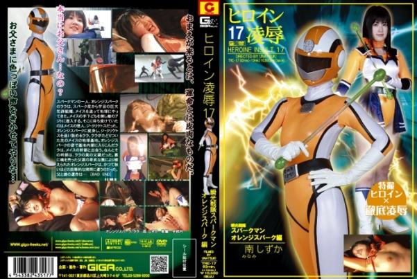 TRE-17 Heroine Insult! Vol.17 Flash Force Sparkman, Shizuka Minami