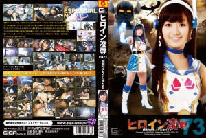 TRE-73 Heroine Insult Vol.73 Noah the Third NEO, Himari Yuzumoto