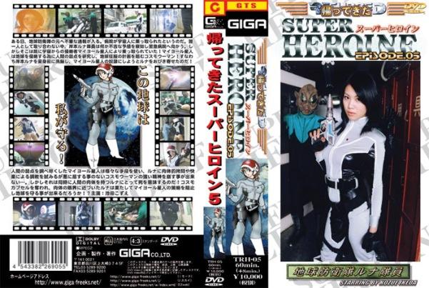 TRH-05 Super Heroine Returns 05, Ikeda Kozue