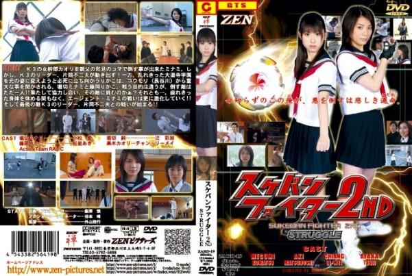 ZARD-19 Lady Fighter 2ND -STRUGGLE, Megumi Komatsu, Ayaka Tsuji, Aki Matsuhoshi
